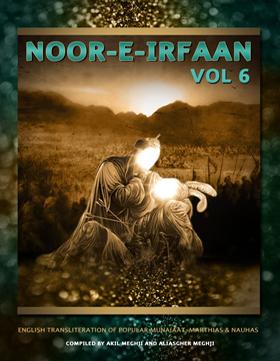 Noor e Irfaan Volume 6