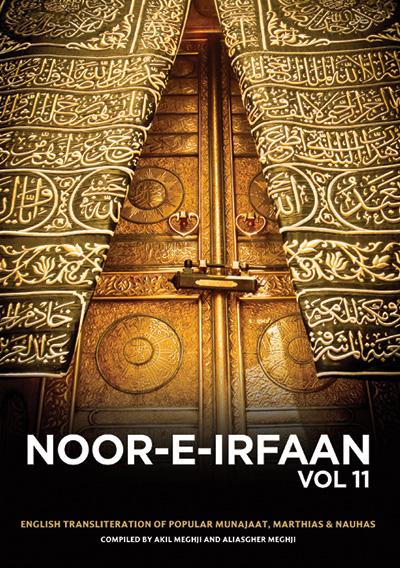 Noor e Irfaan Volume 11
