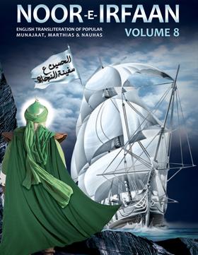 Noor e Irfaan Volume 8
