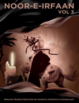 Noor e Irfaan Volume 3