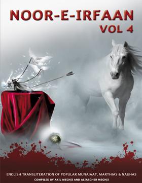 Noor e Irfaan Volume 4