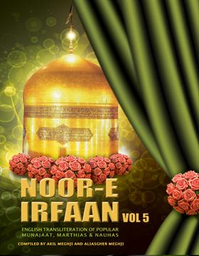 Noor e Irfaan Volume 5